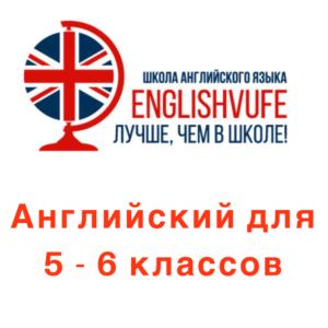 anglyiskyi-dlya-5-6-klassov-v-ufe
