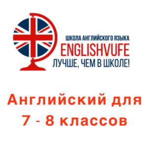 anglyiskyi-dlya-7-8-klassov-v-ufe
